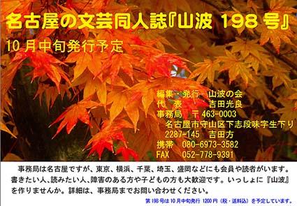 山波198-150.jpg